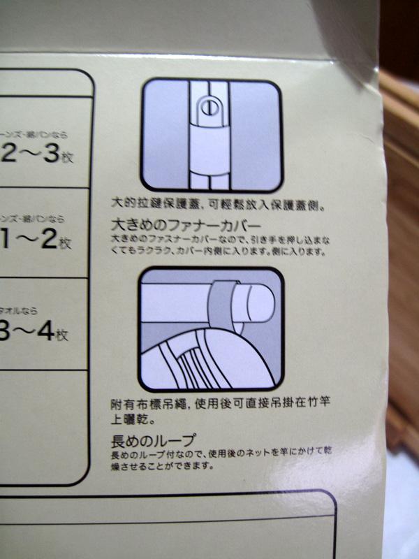这款圆筒状洗衣袋的上下有塑胶架子,可以保护内衣不会变型, 是很贴心