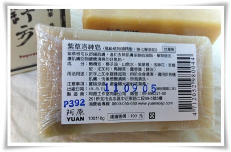 阿原肥皂系列 紫草洛神花/甘草洗头/舒方精油